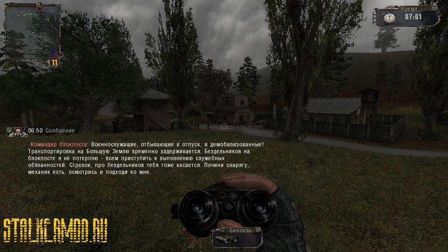 мод апокалипсис для сталкер тень чернобыля скачать - фото 4