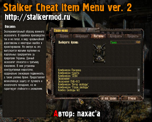 Cheat Items Menu
