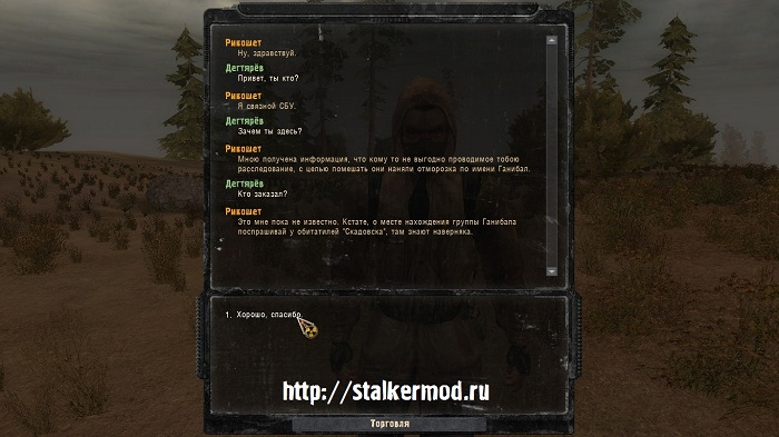 Сталкер черные волки скачать торрент