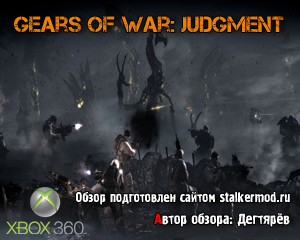 Игра Gears Of War Judgment
