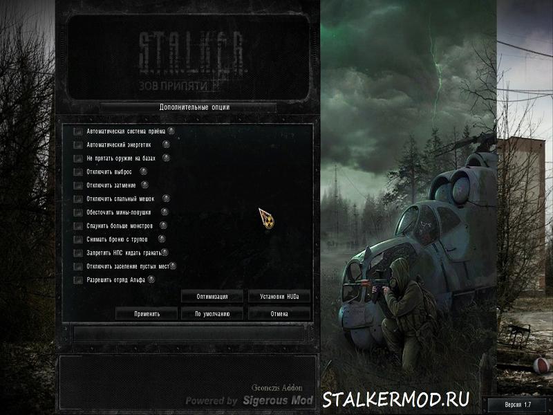 Сталкер (Stalker) Зов Припяти Geonezis Addon for SGM 1.7.