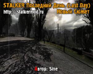 Last Day Stalker скачать торрент - фото 9