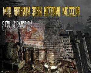 Мод История Мессера Хроники Зоны