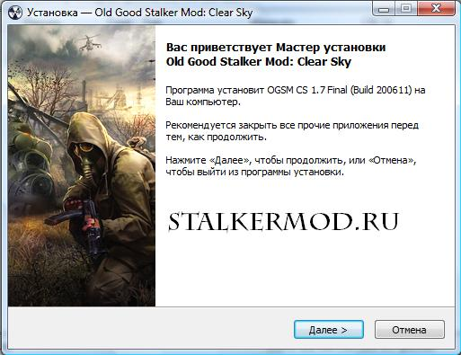 Сталкер OGSM Мод Чистое Небо v1.7 Final / S.T.A.L.K.E.R. OGSM Mod Cle