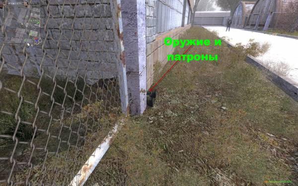 Сталкер Наемник Сом Тайники