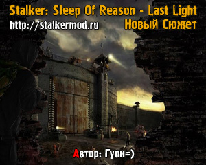 Sleep Of Reason Last Light