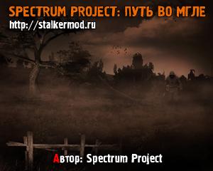 Spectrum Project: Путь во мгле