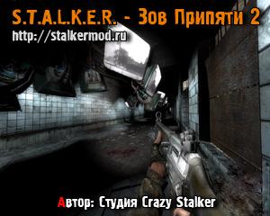 Мод Сталкер Зов Припяти 2 Скачать - фото 4