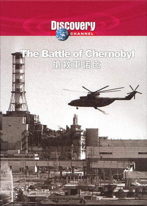 «Про Чернобыль Документальный Фильм Смотреть Онлайн» / 2005