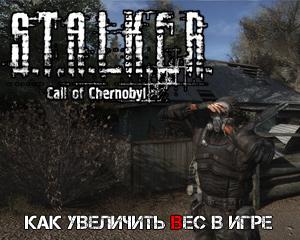 Как увеличить вес в Call of Chernobyl