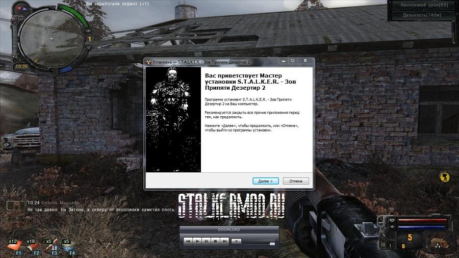 скачать игру сталкер дезертир через торрент бесплатно на компьютер - фото 3