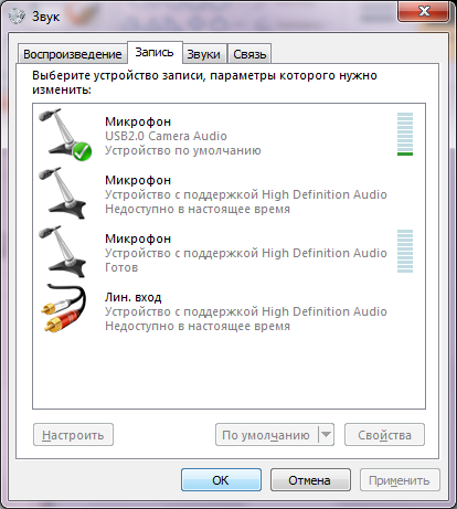 Выбор записывающего устройства