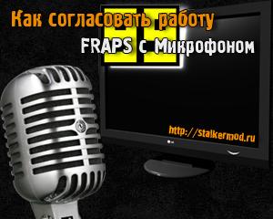 Как согласовать работу Fraps с микрофоном