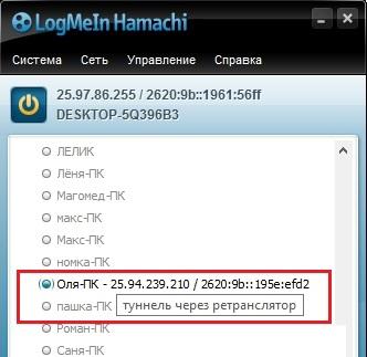 Как исправить туннель через ретранслятор в Hamachi