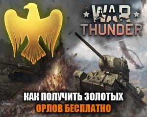 как получить бесплатно орлов в war thunder