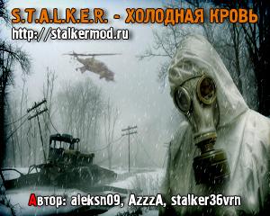 Скачать Сталкер Холодная Кровь Мод - фото 9