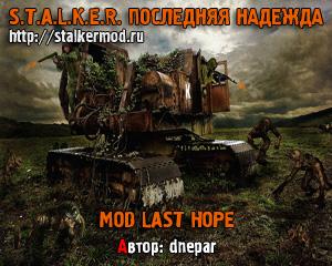 Скачать сталкер последняя надежда скачать торрент