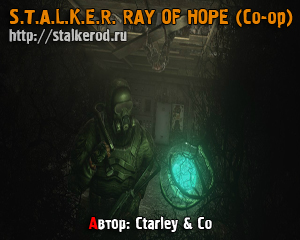 Сталкер Ray of Hope Co-op Multiplayer