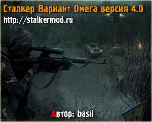Сталкер Вариант Омега 4.0
