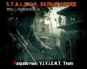 Stalker белый отряд скачать торрент - фото 11