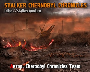 Сталкер Chernobyl Chronicles
