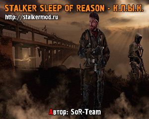 К.л.ы.к. Stalker Sleep of Reason