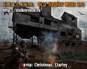 Скачать сталкер old story mod