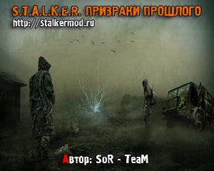 скачать бесплатно игру сталкер призраки прошлого через торрент - фото 8