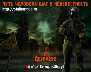 S. T. A. L. K. E. R. : shadow of chernobyl путь человека