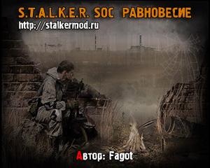 Равновесие Сталкер Тени Чернобыля
