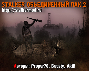 Скачать с торрента сталкер объединенный пак 2 оп-2