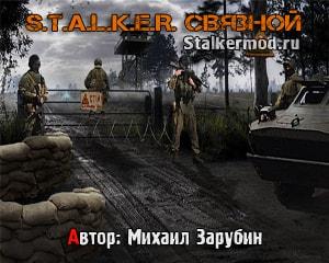 Сталкер Связной