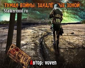 скачать игру сталкер туман войны через торрент бесплатно на компьютер - фото 7