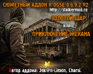 Сталкер Золотой Шар Скачать Торрент - фото 3