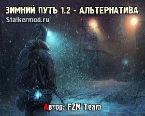 Скачать Игру Сталкер Зимний Путь Через Торрент - фото 10