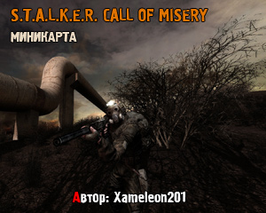 Call of Misery Миникарта