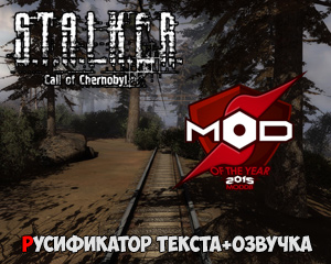 Call of Chernobyl русификатор, русская озвучка