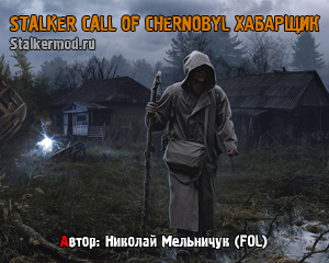 Call of Chernobyl Хабарщик