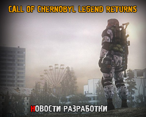 Call of Chernobyl Legend Returns — дата релиза перенесена