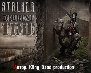 Сталкер Darkest Time
