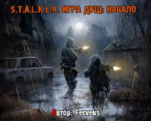 Stalker тень чернобыля dream reader the leper area через скачать.