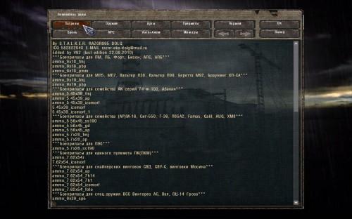 Спавнер для сталкер оп 2 сборка 2.0