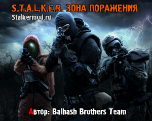 Сталкер: тень чернобыля большая зона (2013) скачать торрент.