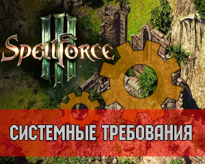 Системные требования SpellForce 3