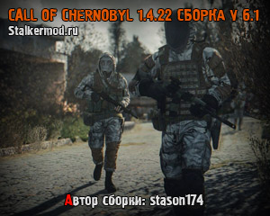 Stalker Call of Chernobyl сборка от stason174 версия 6.1