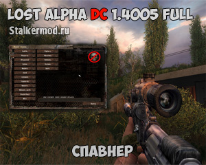Спавнер для Lost Alpha DC 1.4005