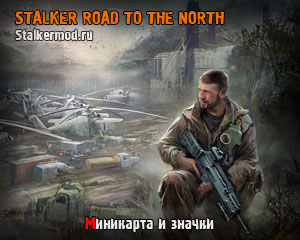 Миникарта Сталкер Road To The North