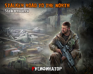 Русификатор Сталкер Road to the North