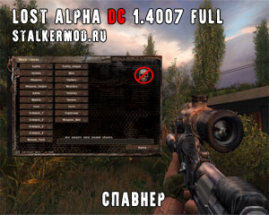 Спавнер для Lost Alpha DC 1.4007