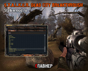 Спавнер для Dead City Breakthrough